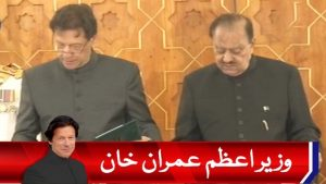 Imran Khan finally becomes the Priminister of Pakistan